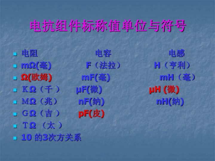 电抗组件标称值单位与符号