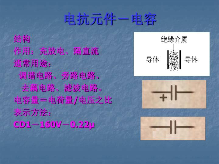 电抗元件-电容