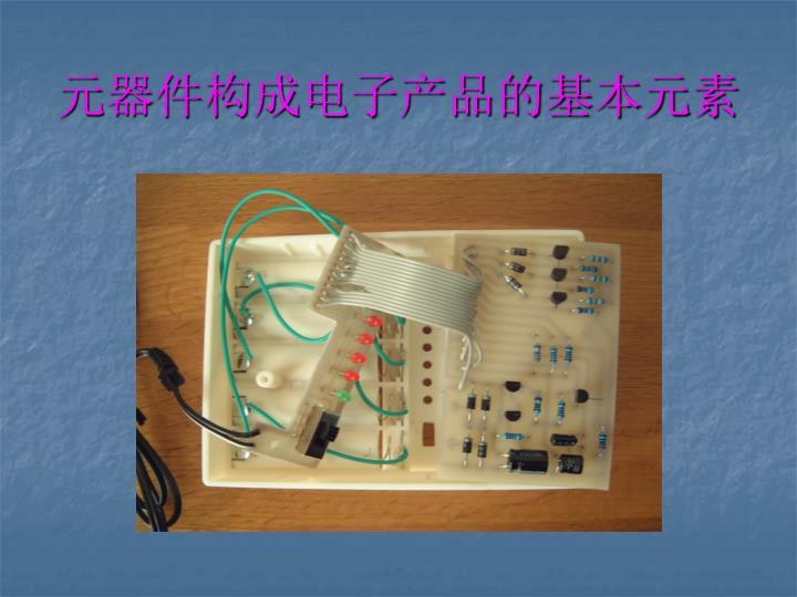 元器件构成电子产品的基本元素