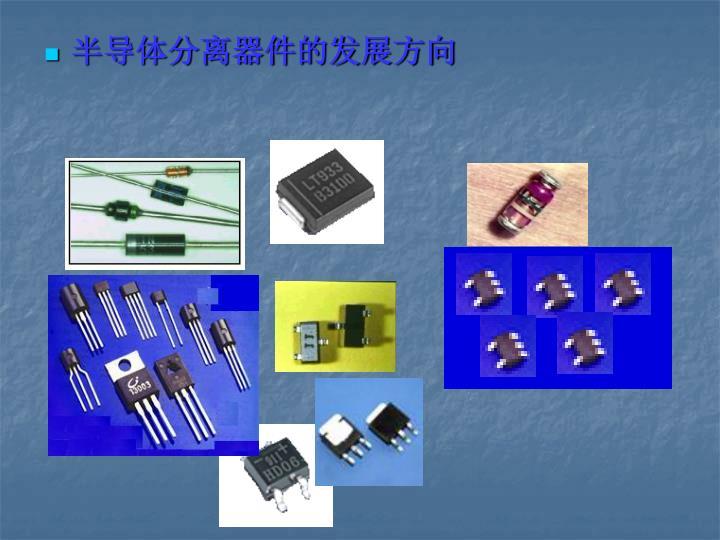 半导体分离器件的发展方向