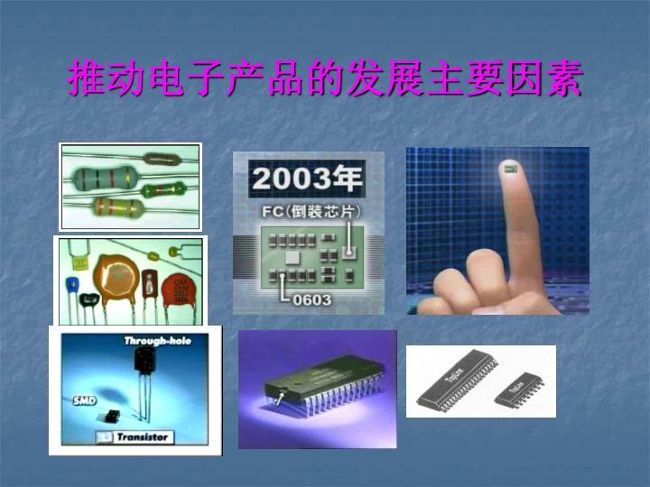 推动电子产品的发展主要因素