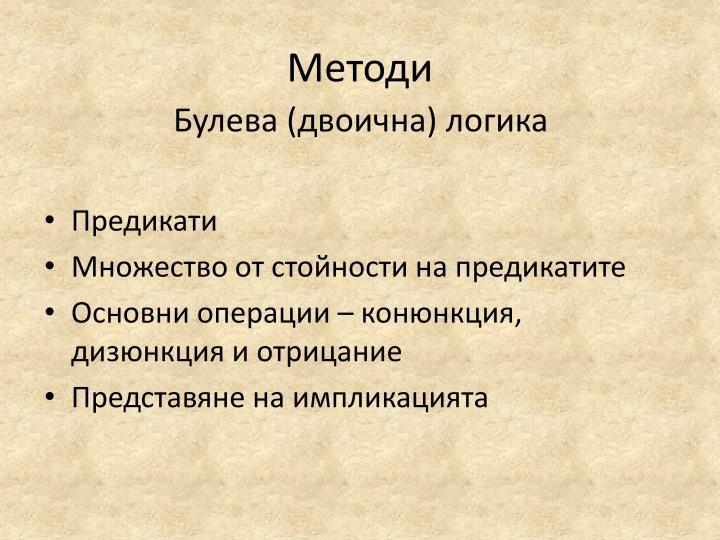 Методи