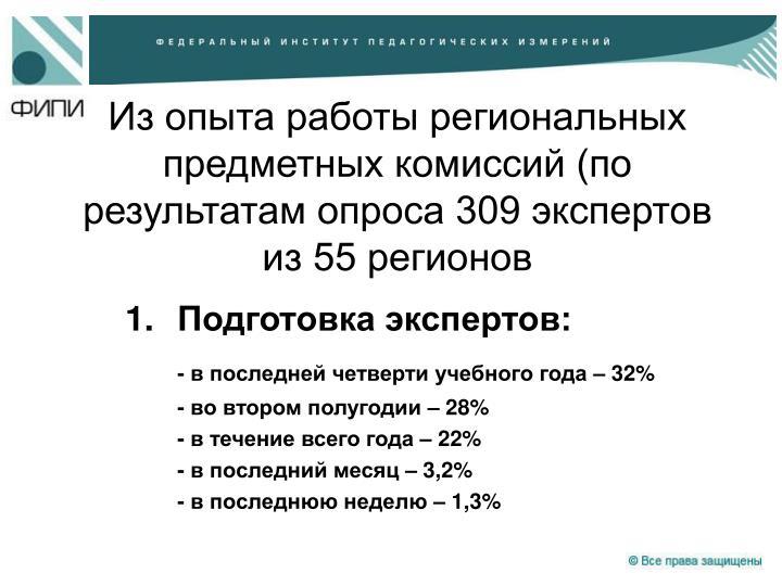 Из опыта работы региональных предметных комиссий (по результатам опроса 309 экспертов из 55 регионов