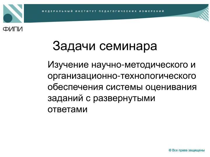 Задачи семинара