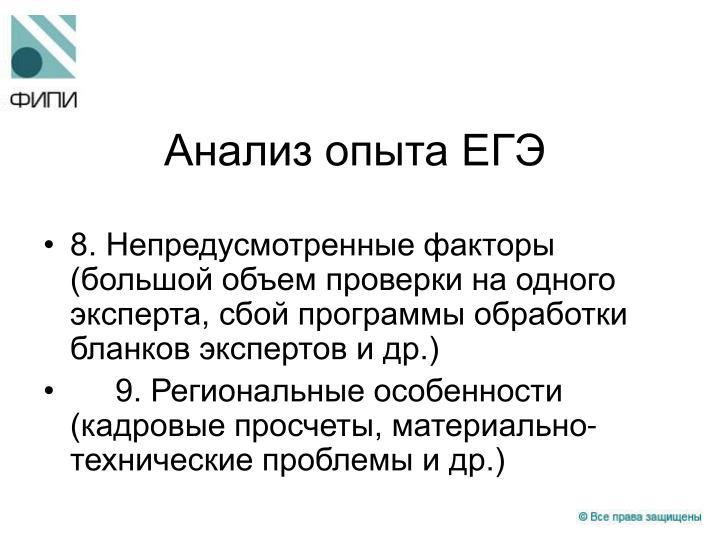 Анализ опыта ЕГЭ
