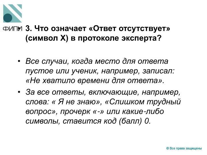3. Что означает «Ответ отсутствует» (символ Х) в протоколе эксперта?