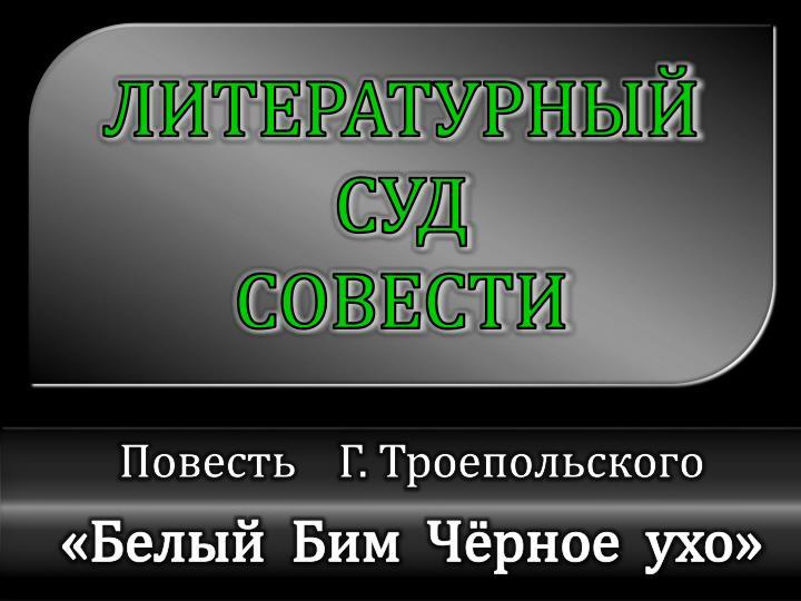 Повесть    Г. Троепольского
