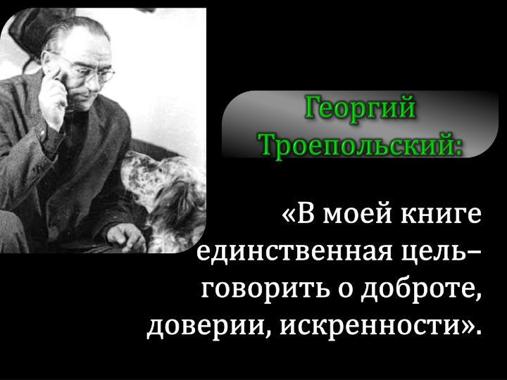 Георгий   Троепольский: