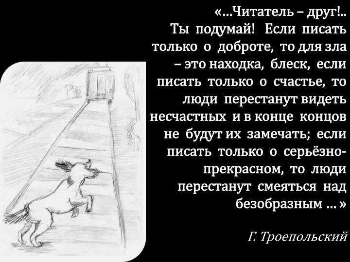 «…Читатель – друг!..