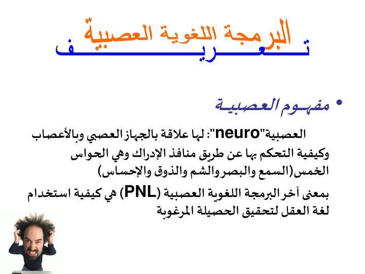 البرمجة اللغوية العصبية