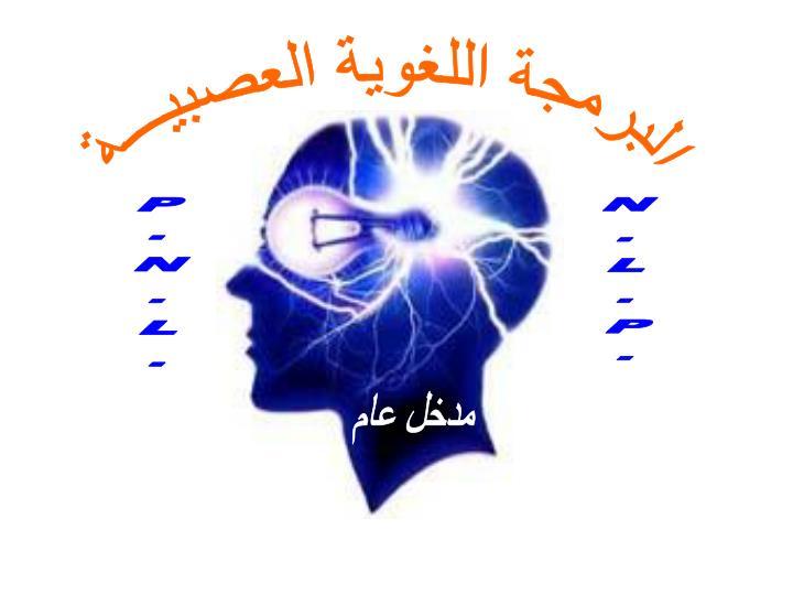 البرمجة اللغوية العصبيـــة