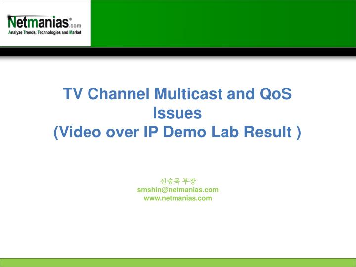Tv channel multicast and qos issues video over ip demo lab result