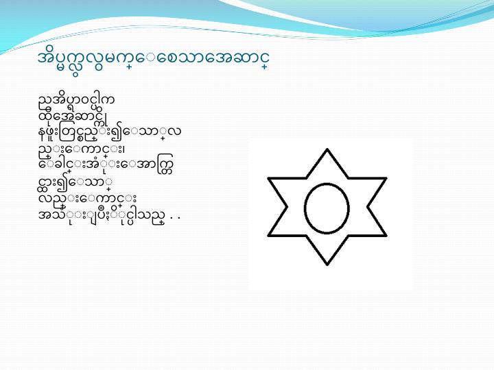 အိပ္မက္လွလွမက္ေစေသာအေဆာင