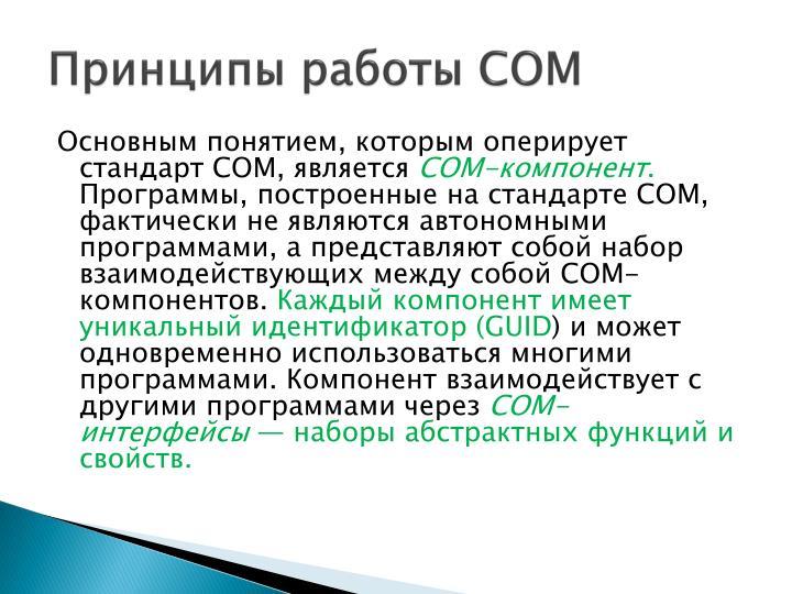 Принципы работы COM