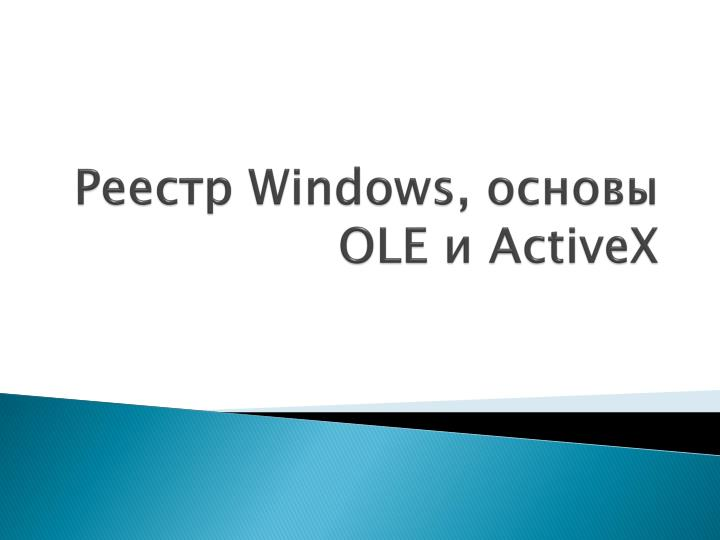 Windows ole activex