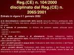 reg ce n 104 2000 disciplinato dal reg ce n 2065 2001