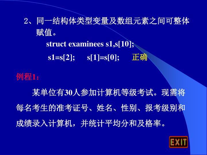 2、同一结构体类型变量及数组元素之间可整体
