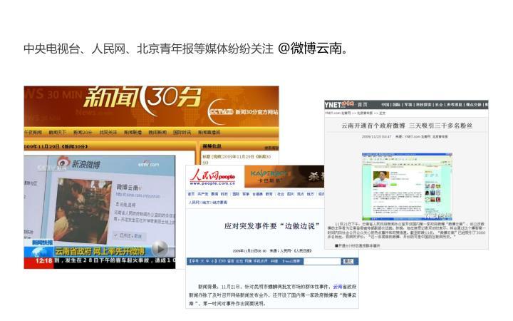 中央电视台、人民网、北京青年报等媒体纷纷关注