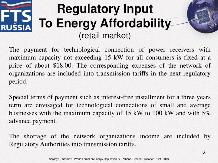 Regulatory Input