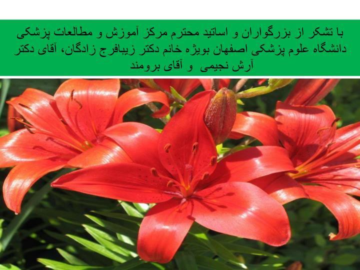 با تشکر از بزرگواران و اساتید محترم مرکز آموزش و مطالعات پزشکی دانشگاه علوم پزشکی اصفهان بویژه خانم دکتر زیبافرج زادگان، آقای دکتر آرش نجیمی  و آقای برومند