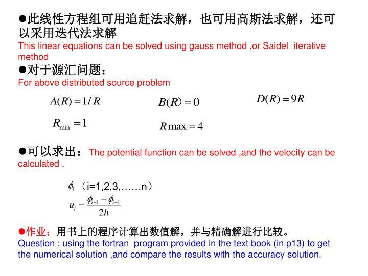 此线性方程组可用追赶法求解,也可用高斯法求解,还可以采用迭代法求解