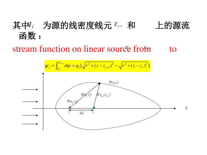 其中      为源的线密度线元       和         上的源流函数 :