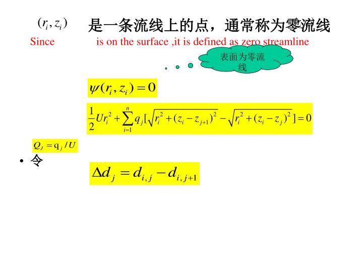 是一条流线上的点,通常称为零流线