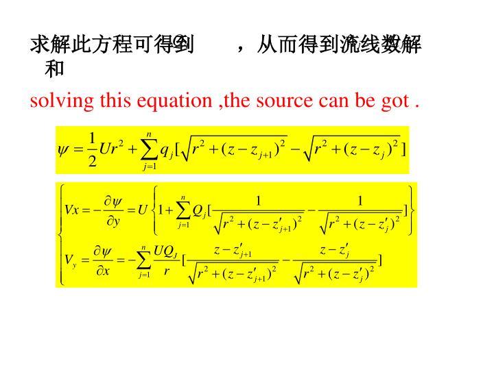 求解此方程可得到        ,从而得到流线数解     和