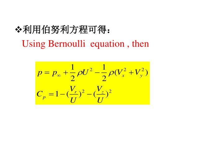 利用伯努利方程可得: