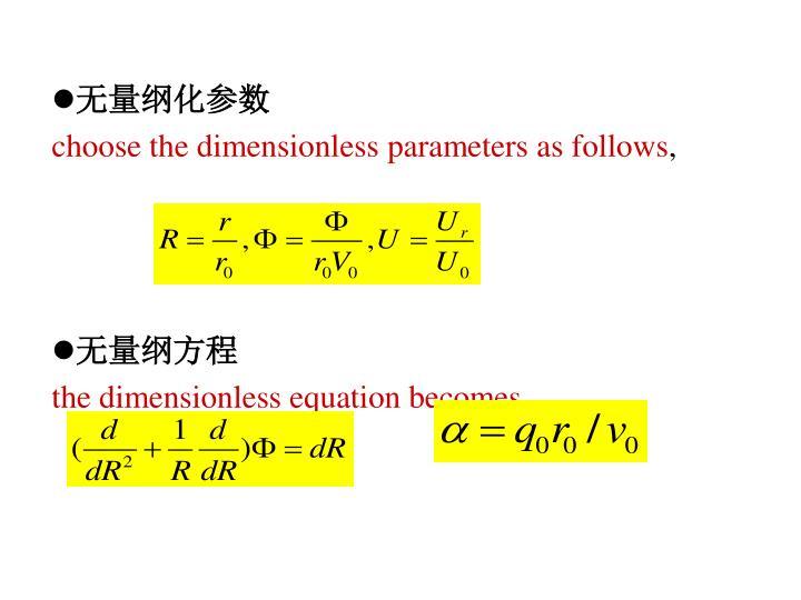 无量纲化参数