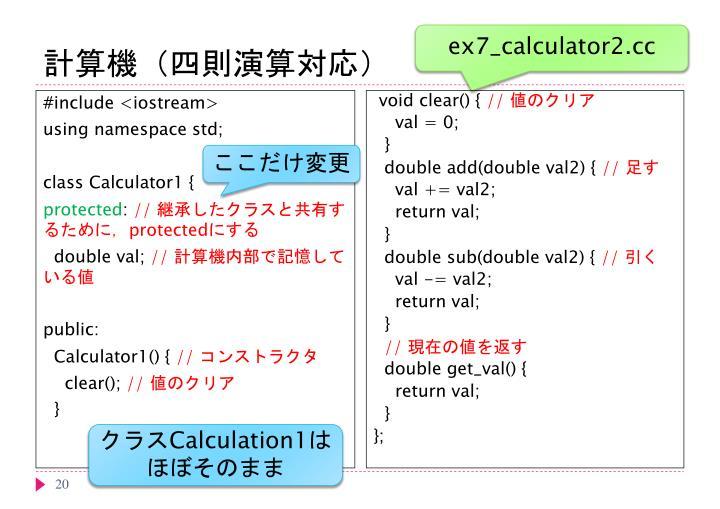 計算機(四則演算対応)