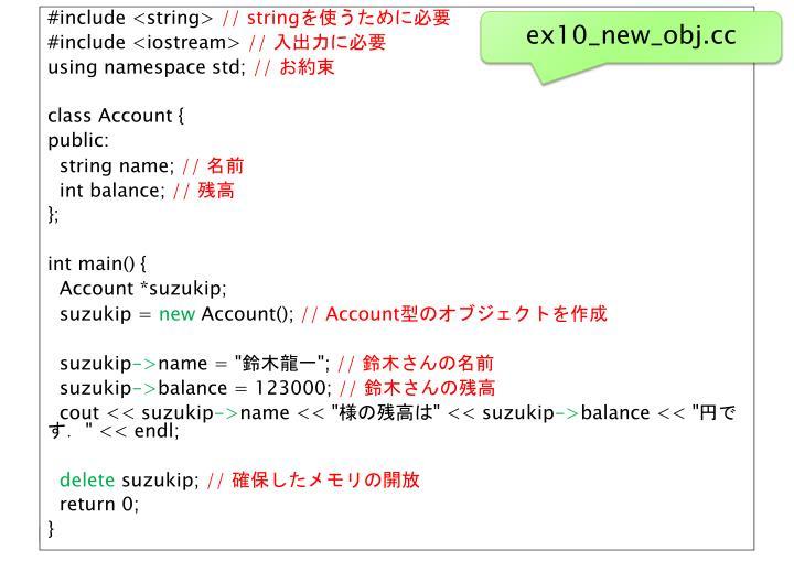 ex10_new_obj.cc