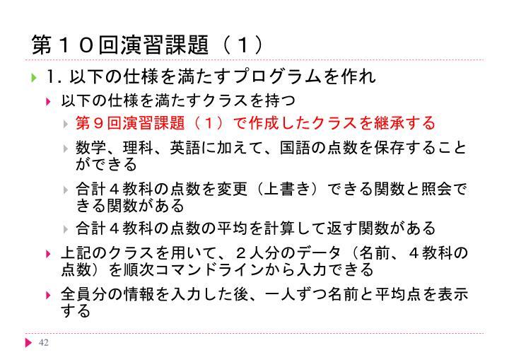 第10回演習課題(1)
