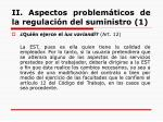 ii aspectos problem ticos de la regulaci n del suministro 1