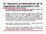 ii aspectos problem ticos de la regulaci n del suministro 10