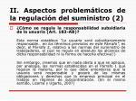 ii aspectos problem ticos de la regulaci n del suministro 2