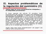 ii aspectos problem ticos de la regulaci n del suministro 3