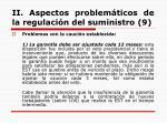 ii aspectos problem ticos de la regulaci n del suministro 9