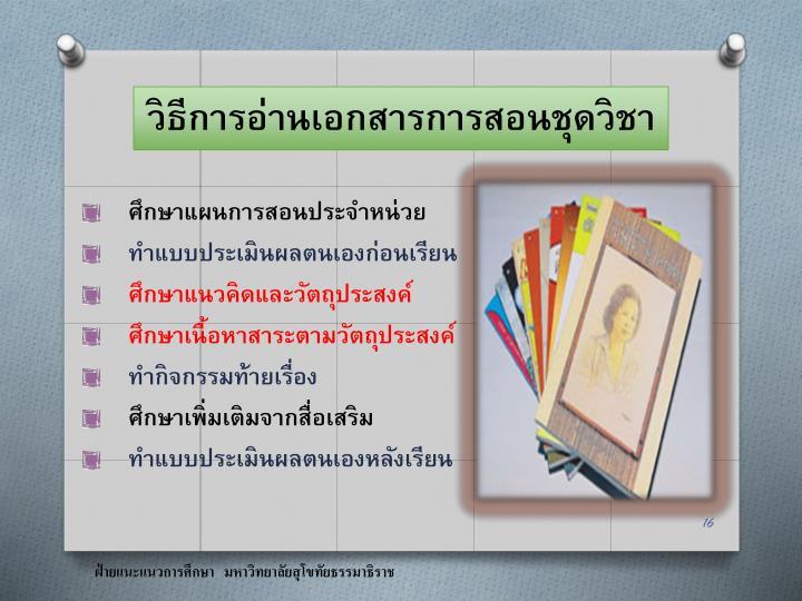 วิธีการอ่านเอกสารการสอนชุดวิชา