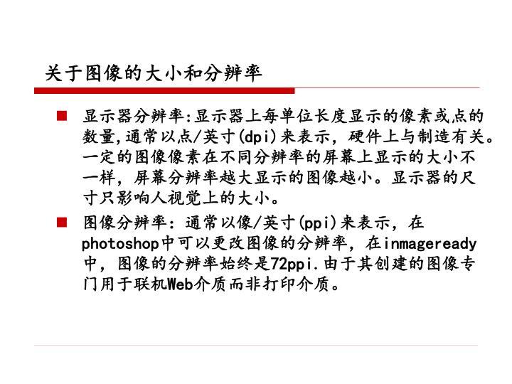 关于图像的大小和分辨率