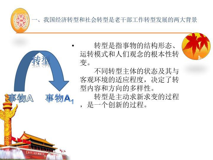 一、我国经济转型和社会转型是老干部工作转型发展的两大背景