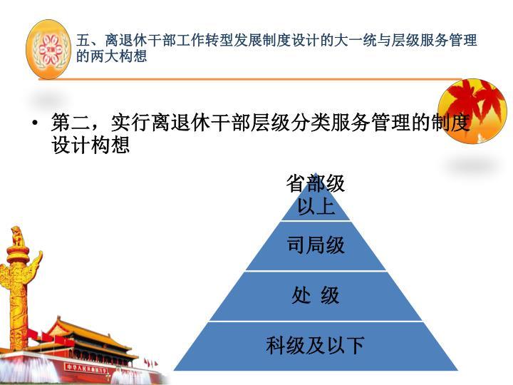 五、离退休干部工作转型发展制度设计的大一统与层级服务管理的两大构想
