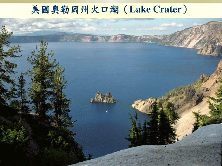 美國奧勒岡州火口湖(