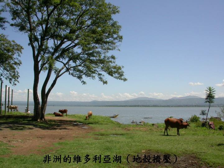 非洲的維多利亞湖(地殼擠壓)