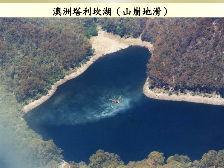 澳洲塔利坎湖(山崩地滑)