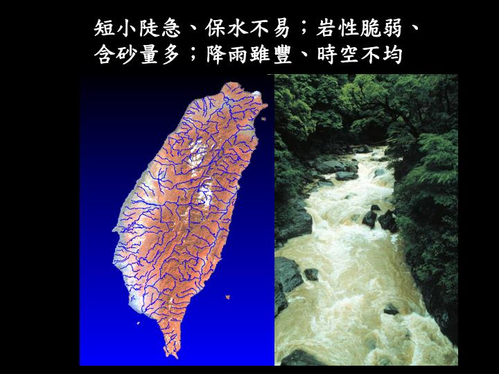 短小陡急、保水不易;岩性脆弱、含砂量多;降雨雖豐、時空不均