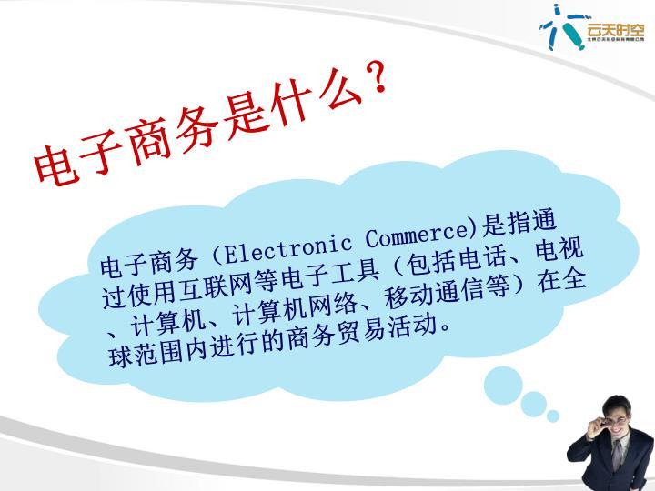 电子商务(