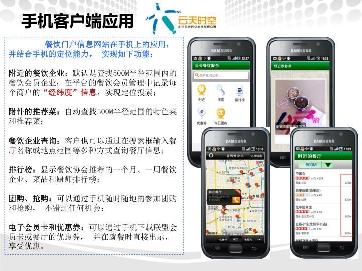 手机客户端应用
