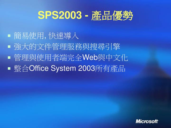 SPS2003 -