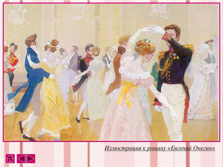 Иллюстрация к роману «Евгений Онегин»